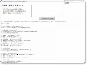 日本語文章校正支援ツール