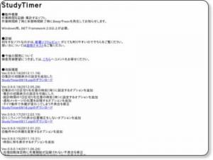StudyTimer