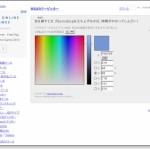 カラーコード取得ツール「WEBカラーピッカー」