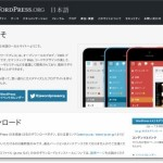 WordPress公式サイト